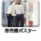 学食券売機ポスター
