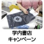 学内書店キャンペーン