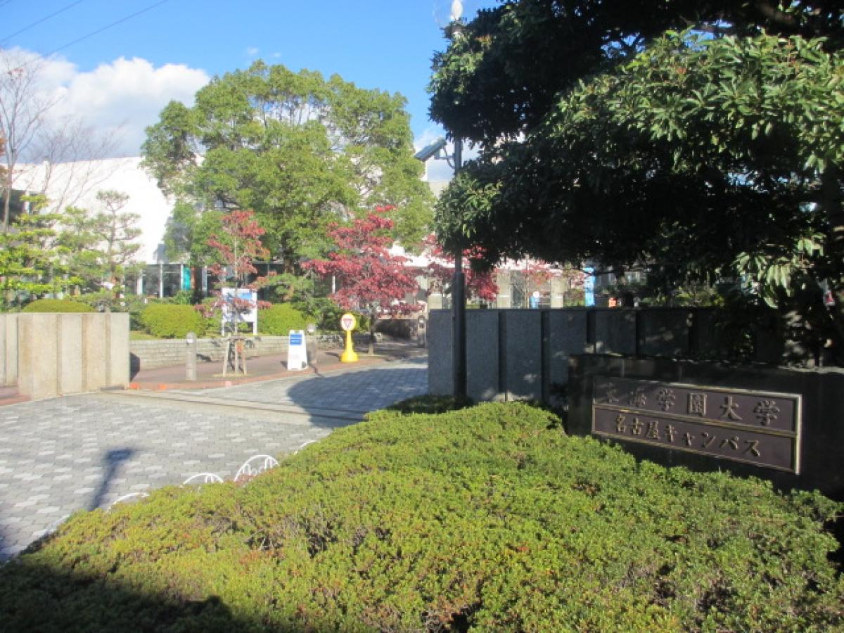 学園 大学 東海