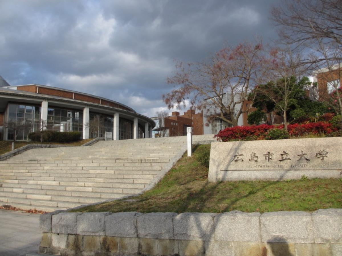 広島 市立 大学 広島市立大学 - Wikipedia