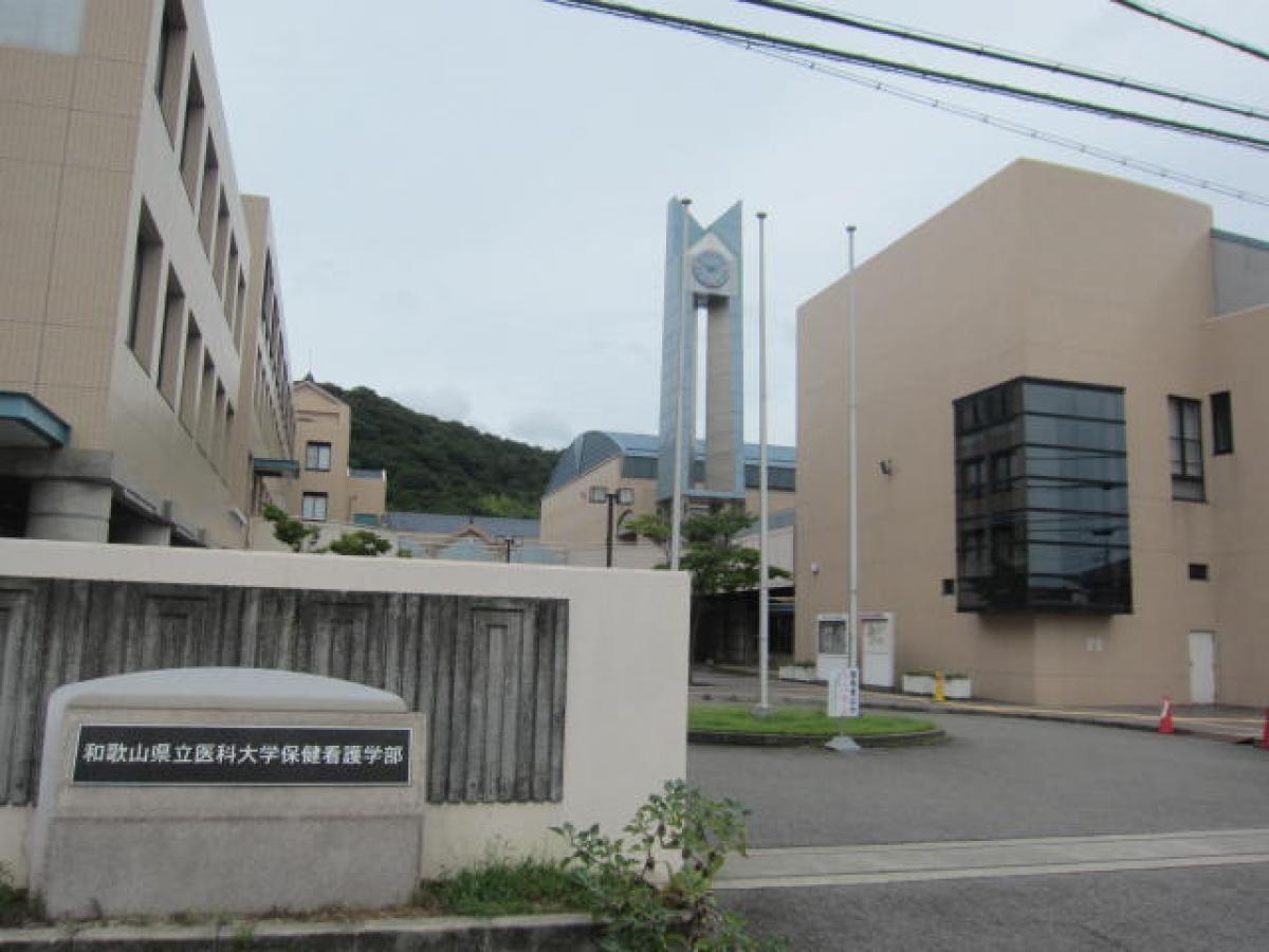 県立 大学 和歌山 医科